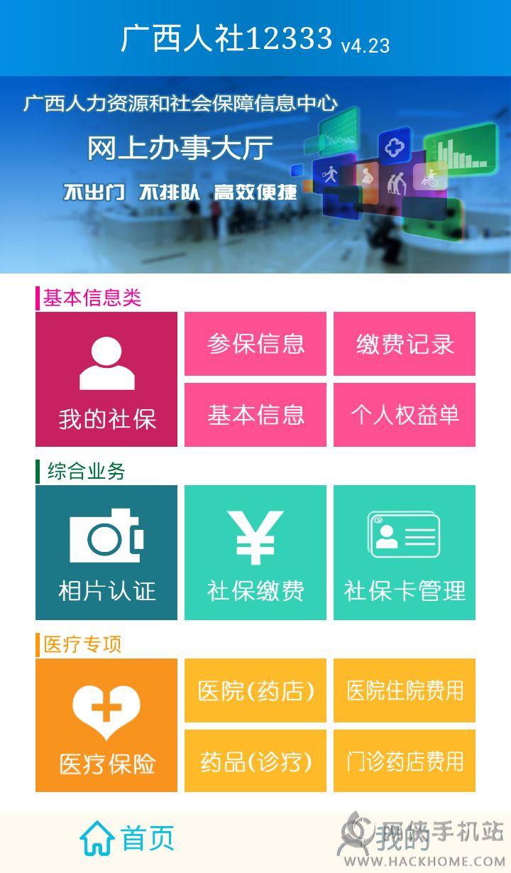 广西人社12333手机软件官方app图4: