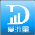 爱流量IOS手机版app v1.7