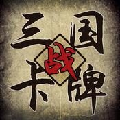 三国志卡牌大战官方iOS版 v1.4.9
