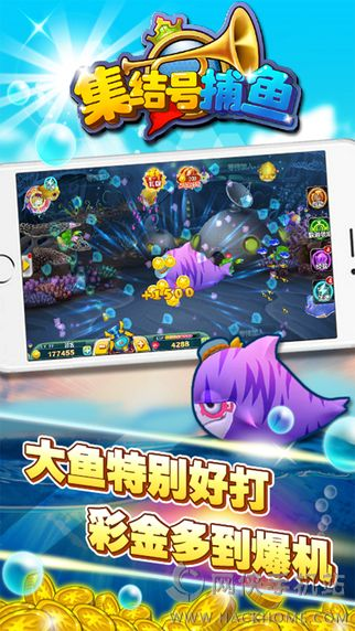 集结号游戏中心手机版官网下载图1:
