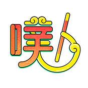 鬼畜输入法官网下载ios手机版app v3.0.0.5