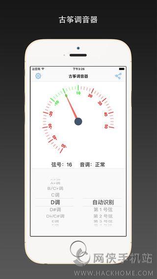 古筝调音器软件下载官方app图1: