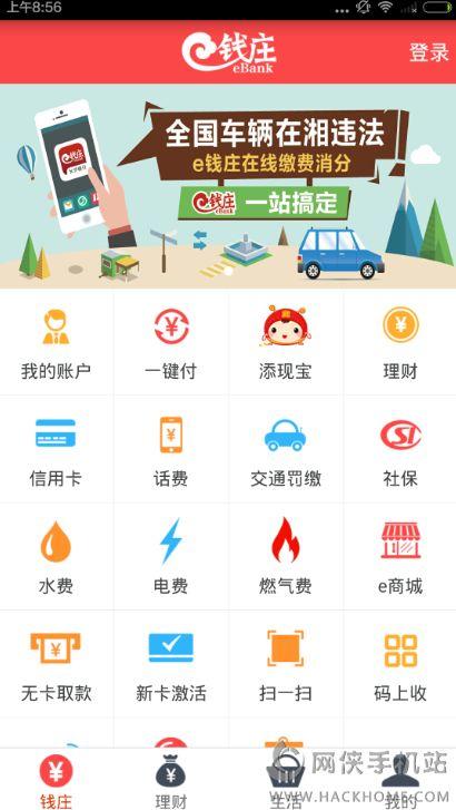 e钱庄app怎么样?e钱庄长沙银行客户端介绍[多图]图片2
