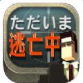 现在逃亡中游戏安卓版 v1.5.2