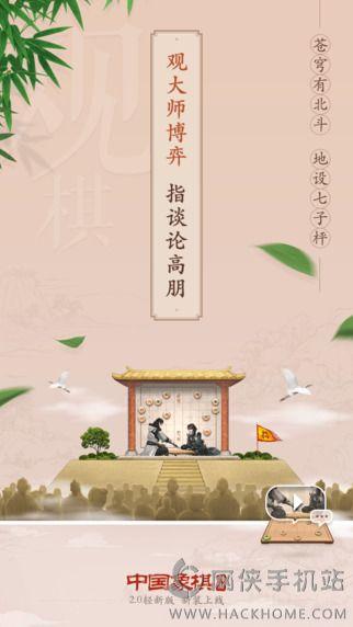 博雅中国象棋最新版下载安装图3: