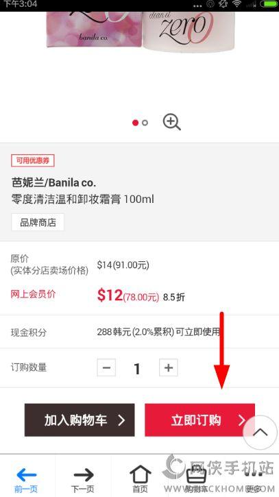 乐天网上免税店怎么买东西?乐天免税店app购物流程[多图]图片2