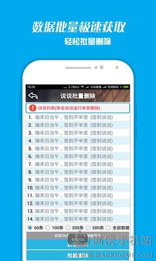 手机qq空间说说删除器手机版下载app图1: