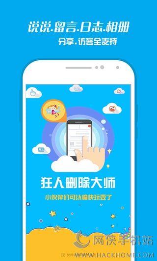 手机qq空间说说删除器手机版下载app图3: