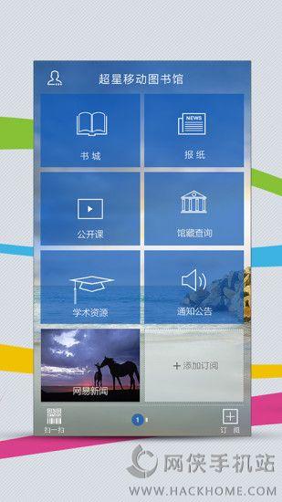 超星尔雅app下载图1: