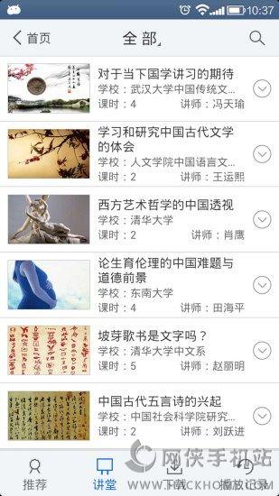 超星尔雅app下载图3: