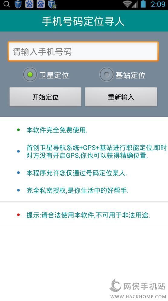 手机号码定位寻人免费下载破解版图1: