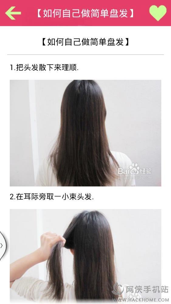 介绍扎头发的方法