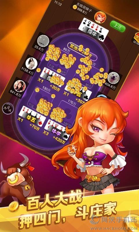 首页 苹果游戏 策略棋牌 → 全民爱斗牛下载最新版 v1.1.4  游戏截图图片