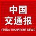 中国交通报客户端下载app v2.5