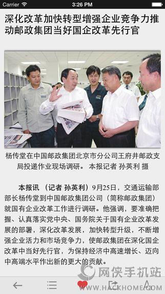 中国交通报app下载电子版图3: