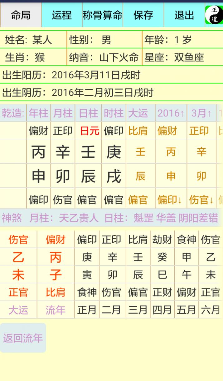 免费八字排盘软件_正道八字排盘手机版app v1.