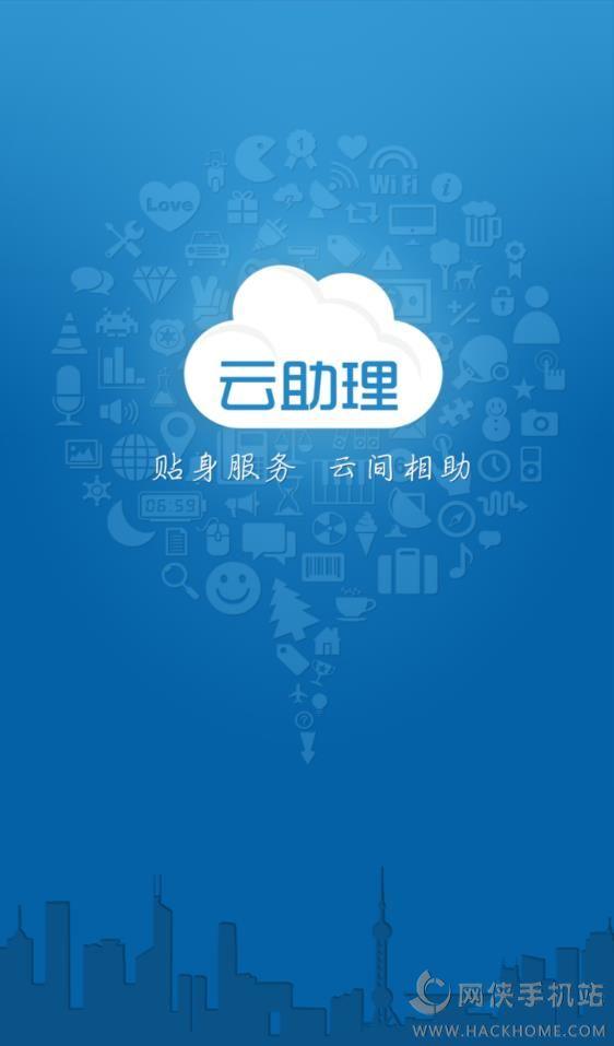 云助理中国人寿下载安装到手机官方app图2: