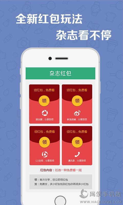 麦格期刊官网下载手机版app图1: