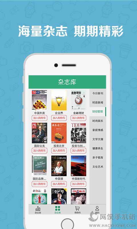 麦格期刊官网下载手机版app图3: