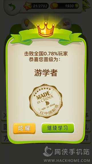 全民猜成语下载650关安卓版图4: