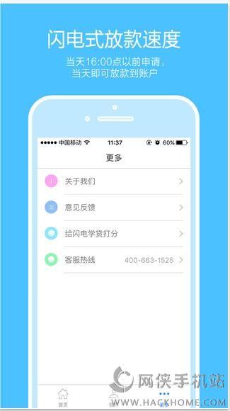 闪电白领贷手机版app图1: