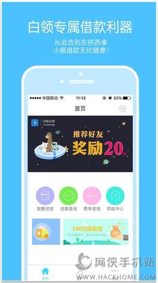 闪电白领贷手机版app图3: