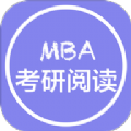 MBA考研英语