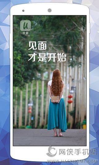优侣聊天交友软件app下载图片1