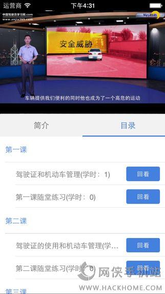 江苏交通学习网30学时手机版下载安装图4: