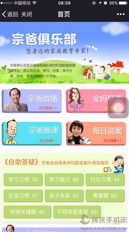 定西市安全教育平台登录账号app官方下载图3: