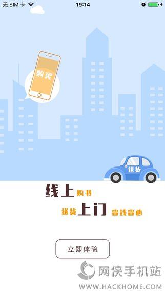 悦读家园app官方平台登录下载图3: