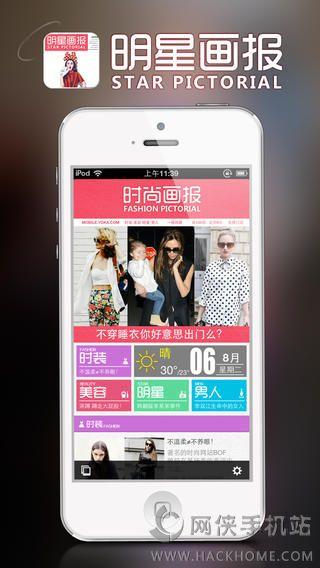 时尚画报app下载手机版图1: