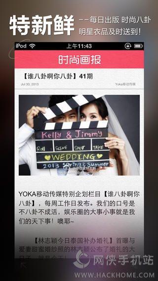 时尚画报app下载手机版图3: