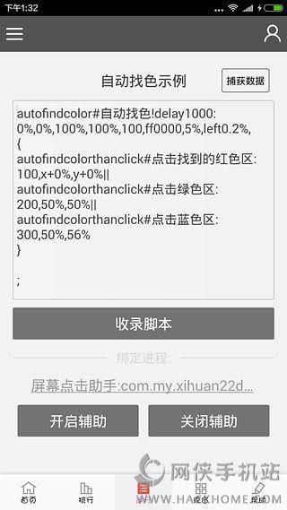 手机屏幕点击助手ios客户端下载app图1: