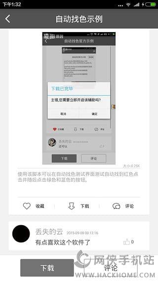 屏幕点击助手免root手机版下载app图2: