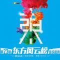 东方风云榜2016