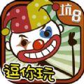 史上最坑爹的游戏8愚人节特辑游戏安卓版 v1.0.01