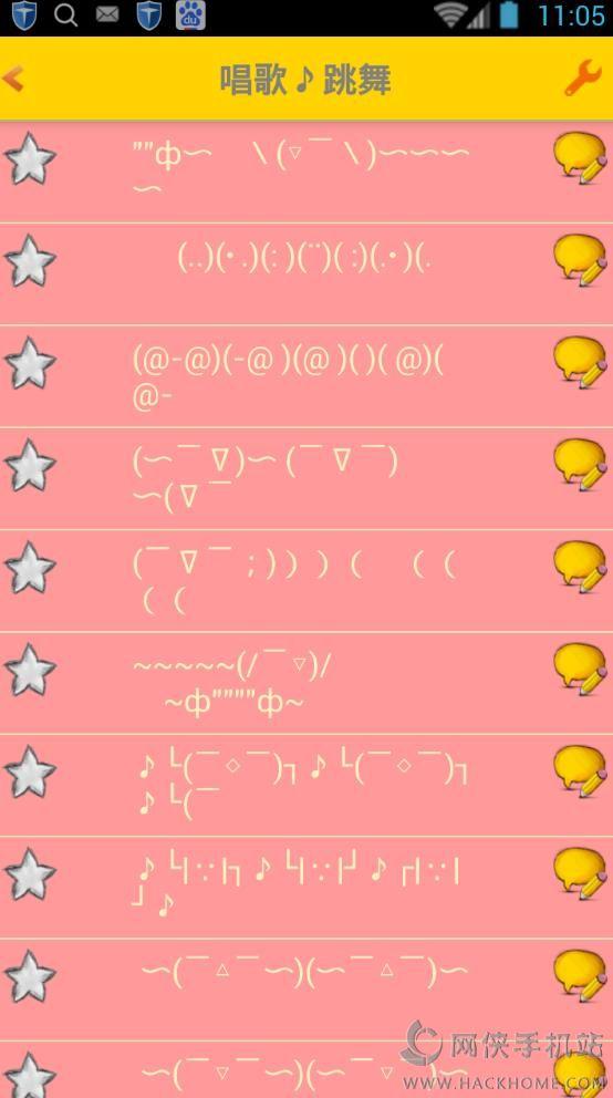 萌萌哒颜文字图片表情包下载手机app