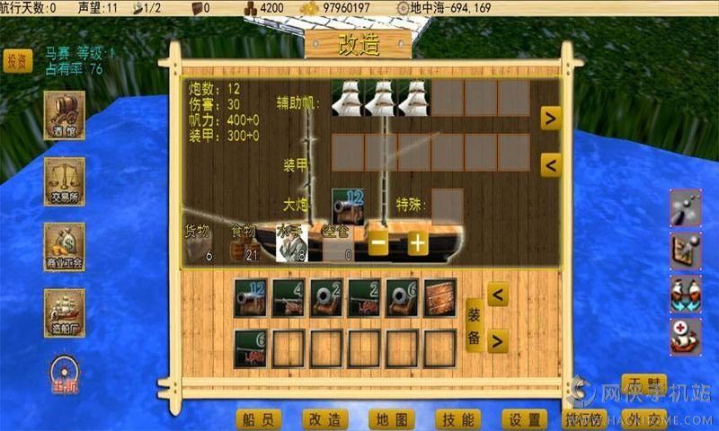 无敌大航海游戏安卓版下载图2:
