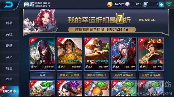 王者荣耀体验服3月9日更新内容 吕布张亮技能优化