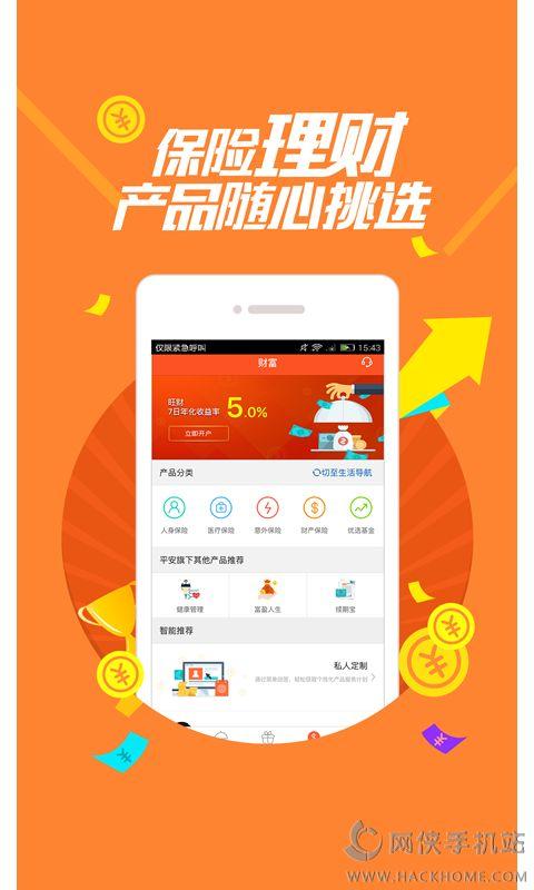 平安金管家app下载手机版图1: