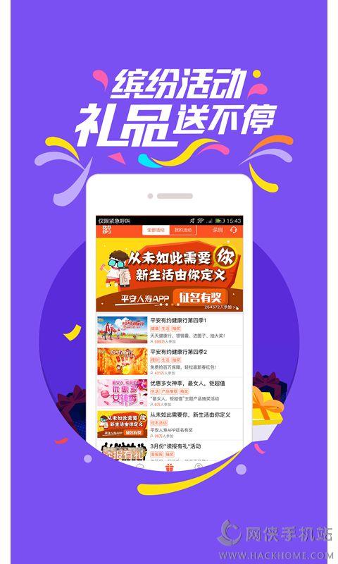 平安金管家理财app下载最新版图4: