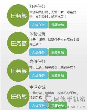 任务多打码赚钱软件手机版下载app图1: