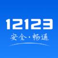 广东交管12123官网客户端app v2.1.2