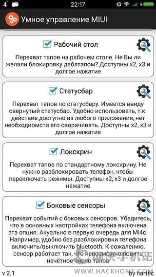 ios状态栏模块插件安卓版app下载图4: