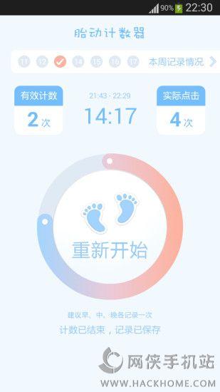 胎动点点下载手机版app图3: