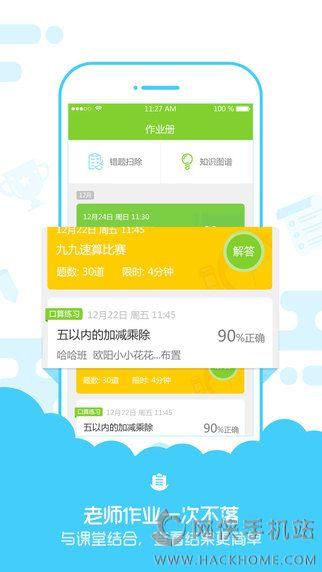 速算盒子学生端官方下载安装app图1: