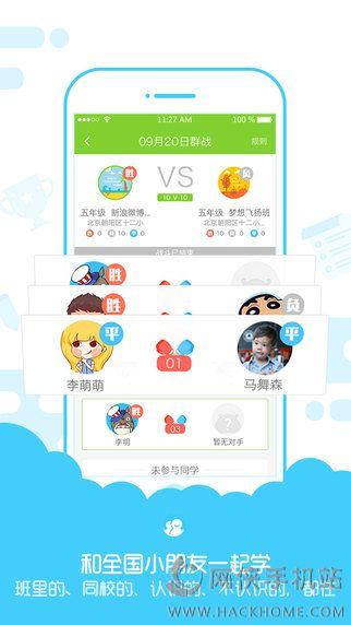 速算盒子学生端官方下载安装app图3: