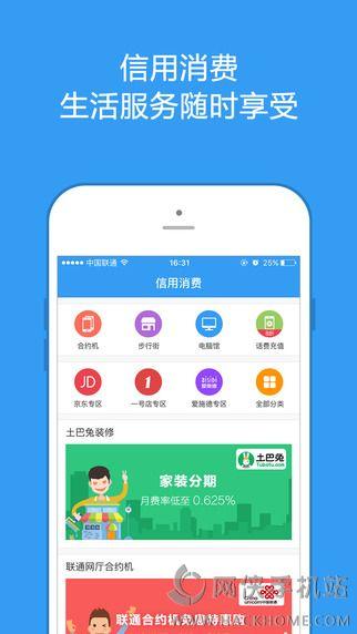 招联金融官方下载app手机客户端图3: