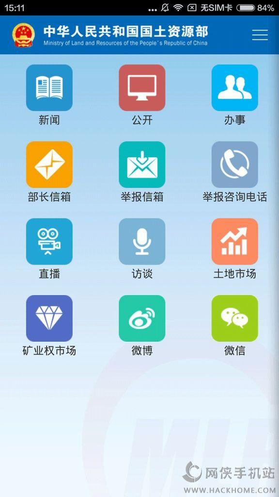 国土资源部app手机版下载图3: